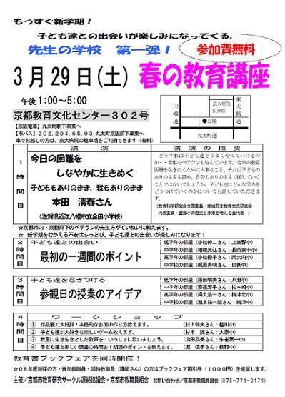 08.03kyouiku-kouza.JPG